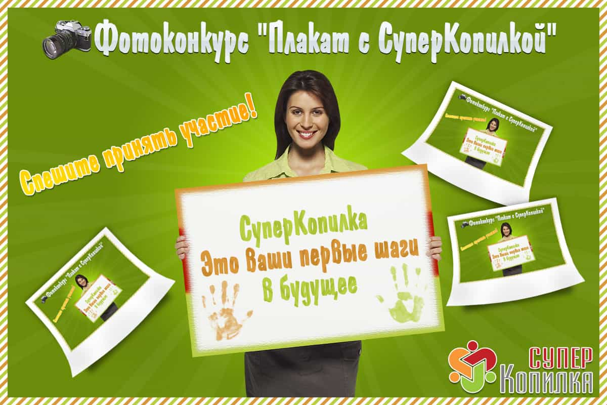 Poster-SK1
